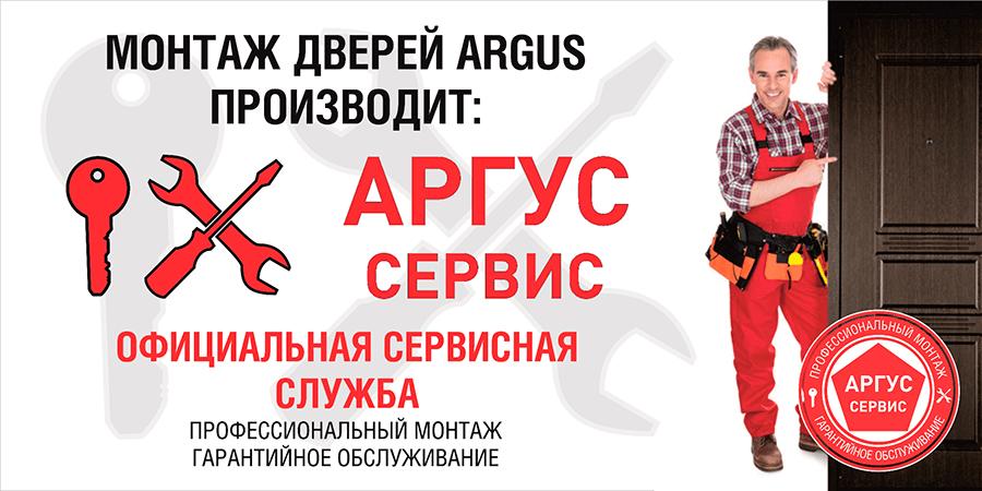 Монтаж осуществляет официальная монтажная организация Аргус Сервис