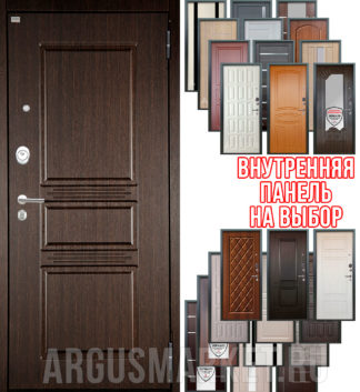 Железная входная сейф дверь Аргус Люкс 3К 2П Сабина Венге - панель на выбор