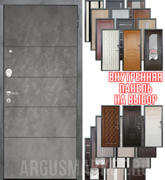 Входная металлическая сейф дверь Аргус Люкс 3К 2П Агат Темный бетон