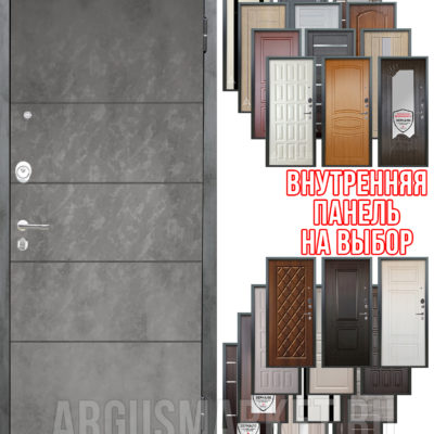 Входная дверь Аргус Люкс АС 2П Агат Темный бетон - панель на выбор