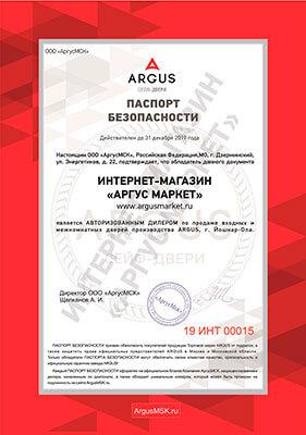 Сертификат официального дилера Аргус